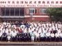 International Wushu Coaches Training Course